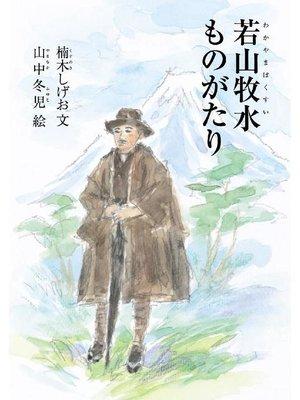 cover image of 若山牧水ものがたり