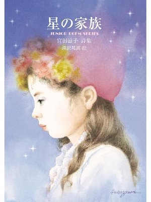 cover image of 星の家族