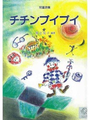 cover image of チチンプイプイ