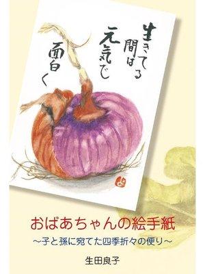 cover image of おばあちゃんの絵手紙