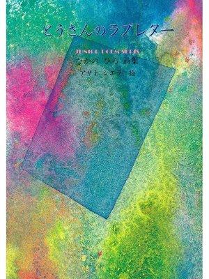cover image of とうさんのラブレター