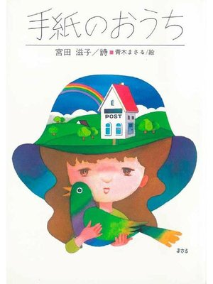 cover image of 手紙のおうち