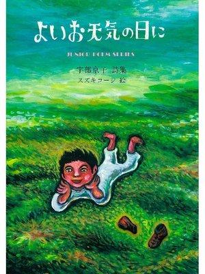 cover image of よいお天気の日に