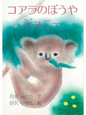 cover image of コアラのぼうやジョニー