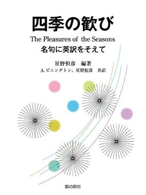 cover image of 四季の歓び