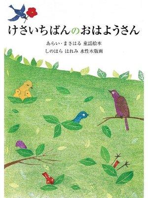 cover image of けさいちばんのおはようさん