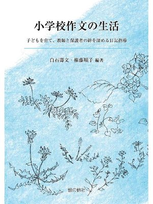 cover image of 小学校作文の生活