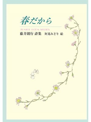 cover image of 春だから