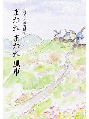 cover image of まわれまわれ風車