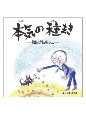 cover image of 本気の種まき