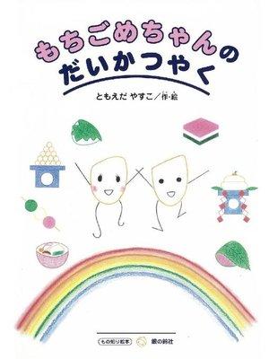 cover image of もちごめちゃんのだいかつやく
