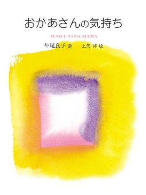 cover image of おかあさんの気持ち