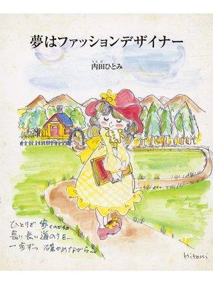 cover image of 夢はファッションデザイナー