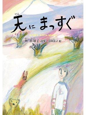 cover image of 天にまっすぐ