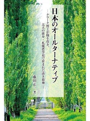 cover image of 日本のオールターナティブ