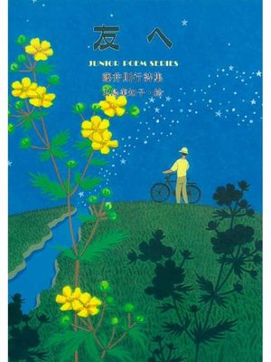 cover image of 友へ