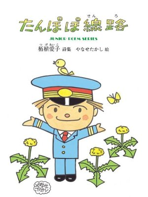 cover image of たんぽぽ線路