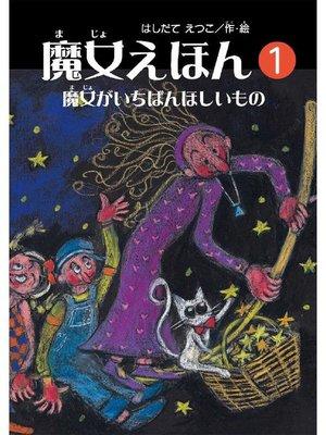 cover image of 魔女えほん(1) 魔女がいちばんほしいもの