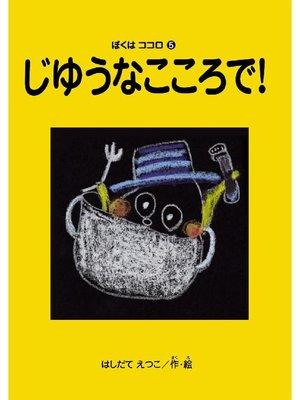 cover image of じゆうなこころで! ぼくはココロ(5)