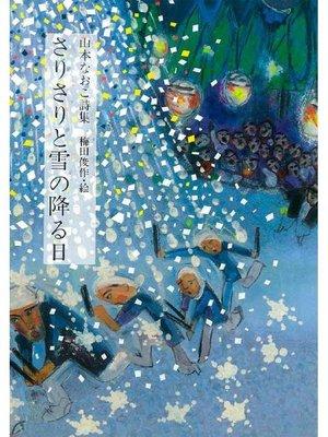cover image of さりさりと雪の降る日