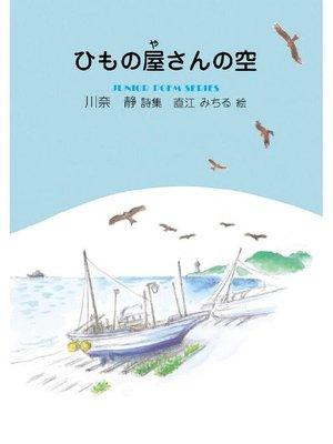 cover image of ひもの屋さんの空