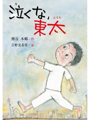 cover image of 泣くな、東太