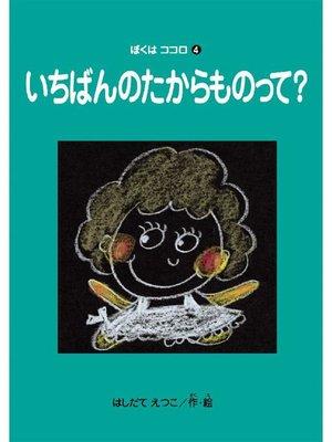 cover image of いちばんのたからものって? ぼくはココロ(4)