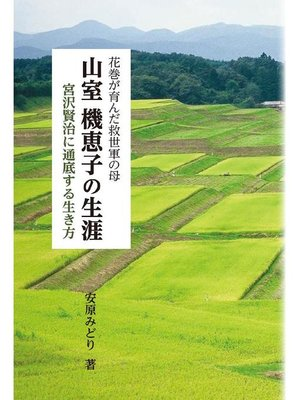 cover image of 山室機恵子の生涯 花巻が育んだ救世軍の母