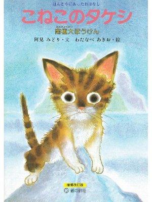 cover image of こねこのタケシ南極だいぼうけん