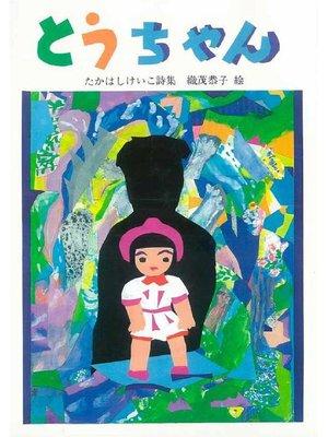 cover image of とうちゃん