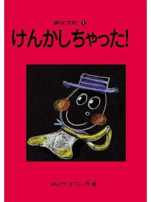 cover image of けんかしちゃった! ぼくはココロ(1)