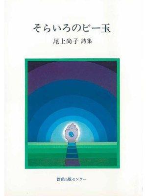 cover image of そらいろのビー玉