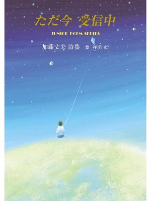 cover image of ただ今受信中