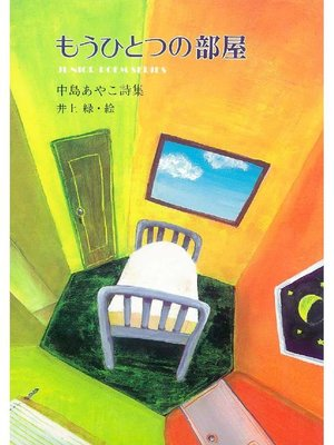 cover image of もうひとつの部屋