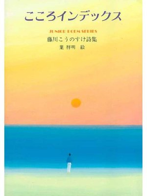 cover image of こころインデックス