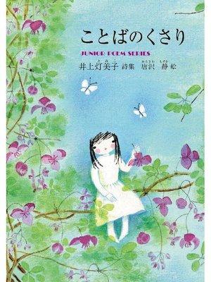 cover image of ことばのくさり