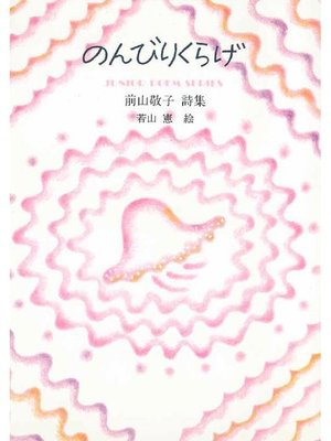 cover image of のんびりくらげ
