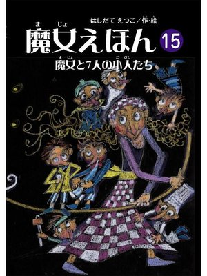 cover image of 魔女えほん(15) 魔女と7人の小人たち