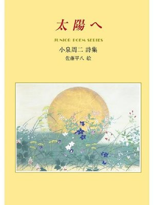 cover image of 太陽へ
