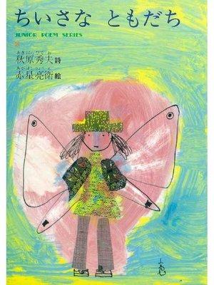 cover image of ちいさなともだち