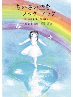 cover image of ちいさい空をノックノック