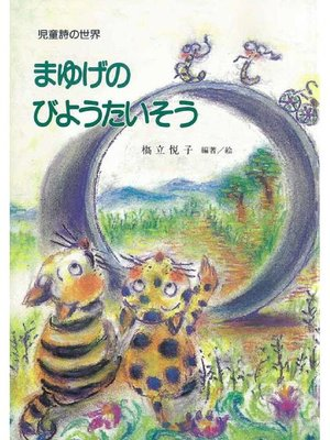 cover image of まゆげのびようたいそう