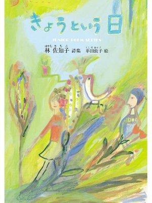 cover image of きょうという日