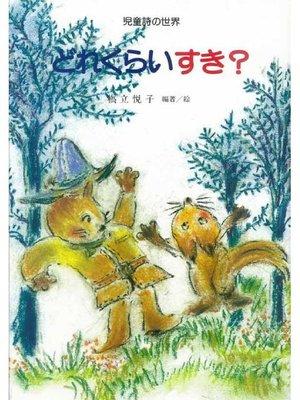 cover image of どれくらいすき?