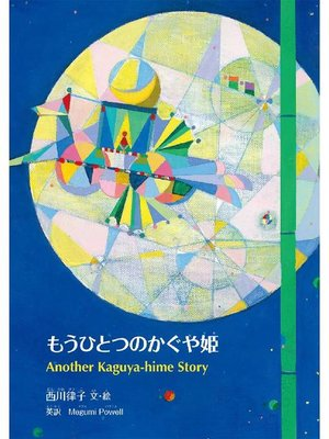 cover image of もうひとつのかぐや姫