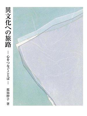 cover image of 異文化への旅路