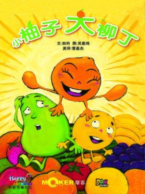 cover image of Little Pomelo, Big Orange