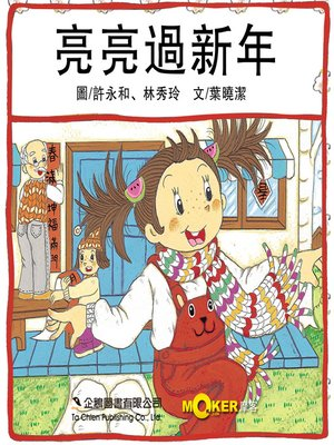 cover image of Vicky's Chinese New Year