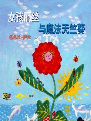 cover image of Celestine and the Magical Geranium