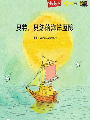 cover image of Bert, Beth, and the Open Sea